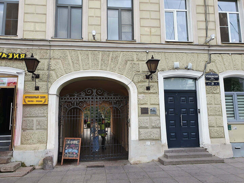 Дом и арка с воротами на Итальянской улице 29