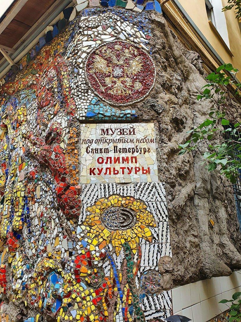Музей под открытым небом, Санкт-Петербург - Олимп культуры