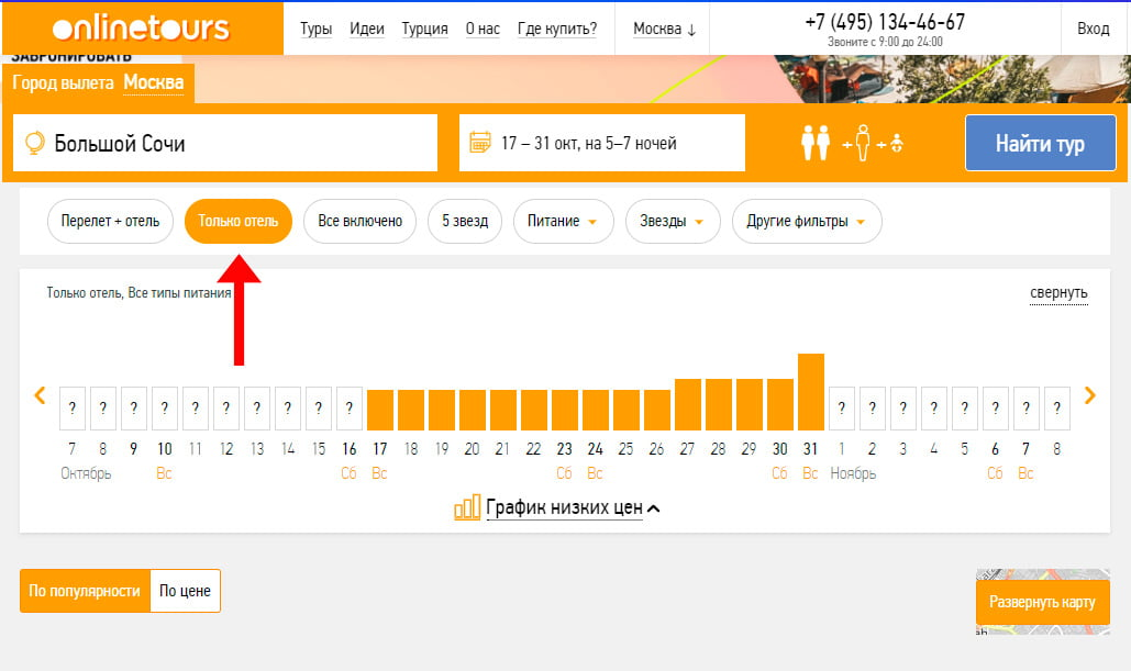 Как забронировать отель с кешбэк 20% от Ростуризма на сайте Onlinetours