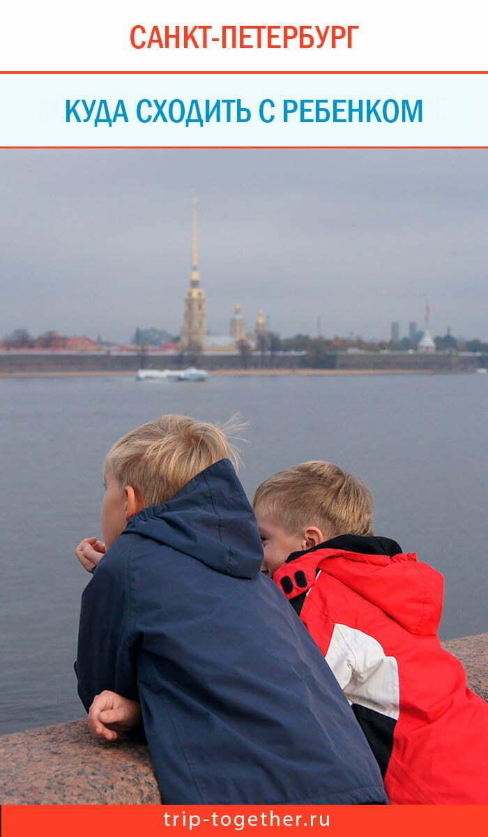 Куда сходить в Петербурге с ребенком