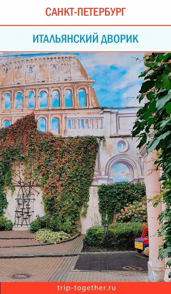 Итальянский дворик обложка для пина 2