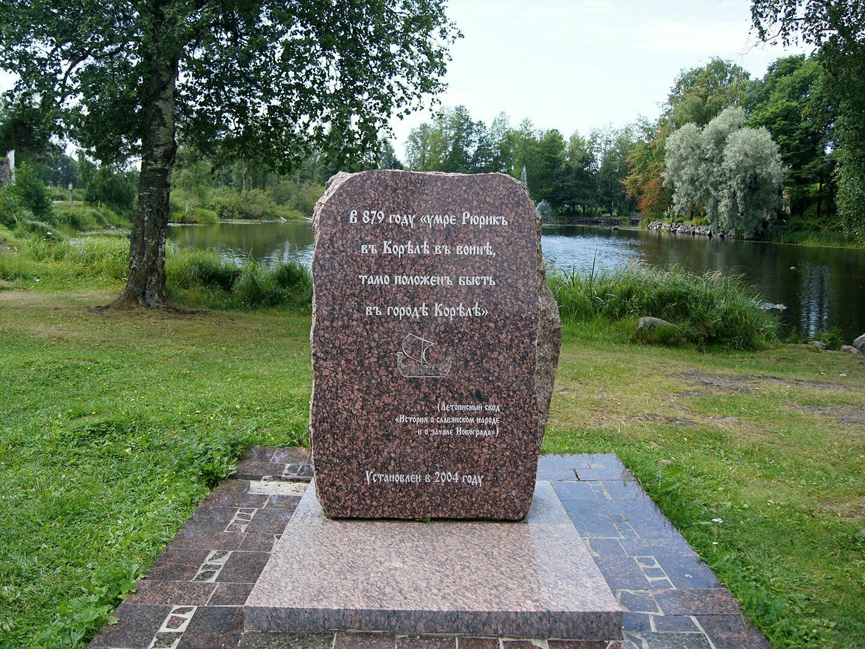 Памятный камень о месте смерти Рюрика