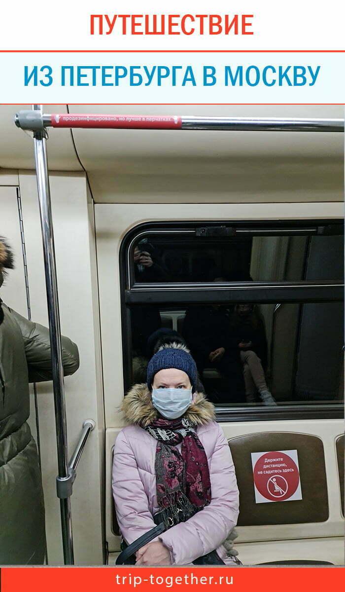 Московское метро 2020