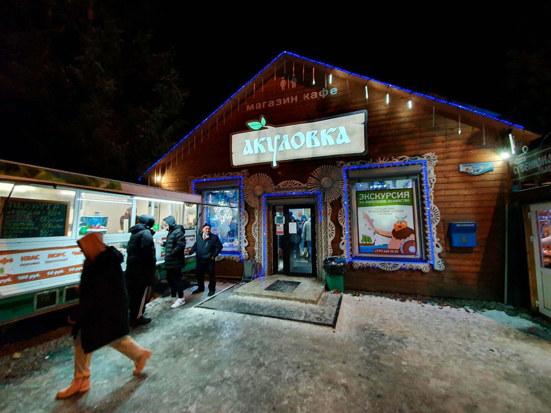 Магазин Акуловка в Лахденпохья