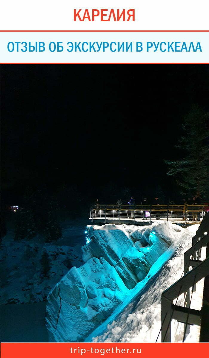 Подсветка в мраморном каньоне Рускеала