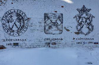 Историческое граффити В Сортавале