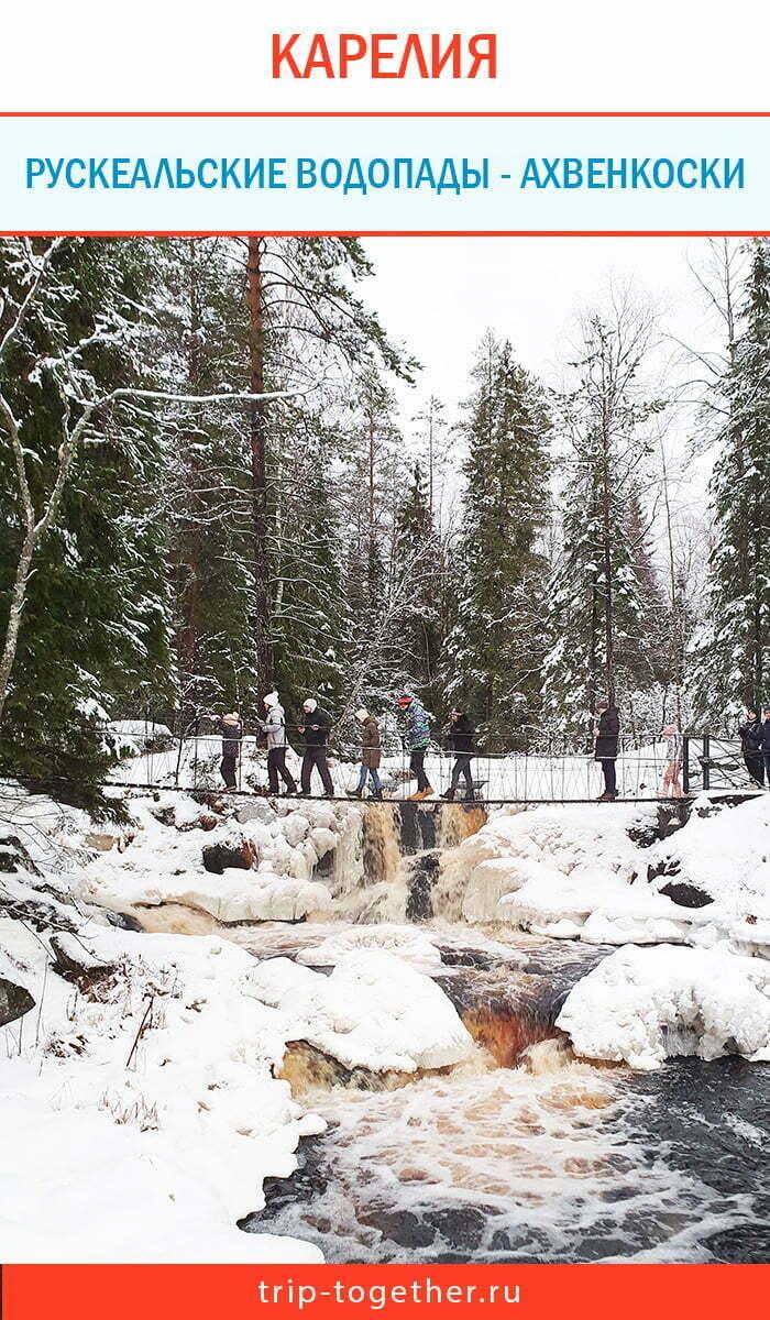 Водопады Ахвенкоски - зимой