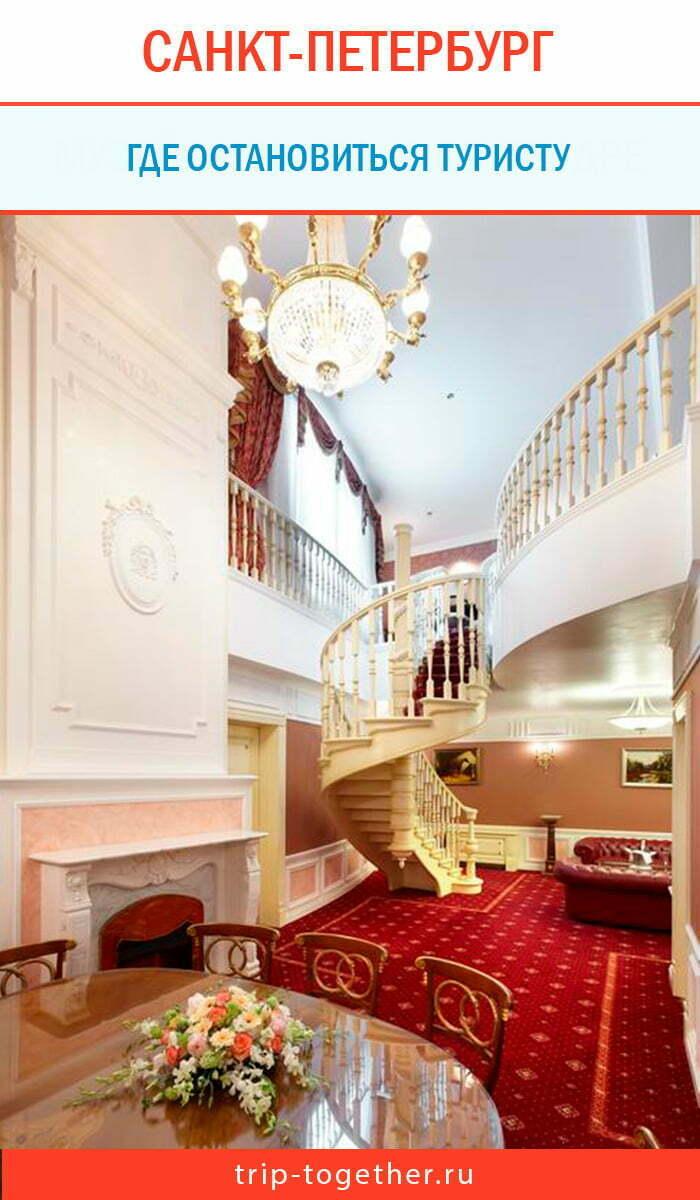 Отель Таллион в Санкт-Петербурге