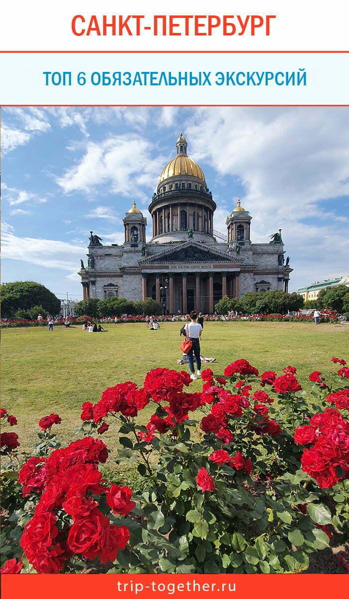 Исаакиевский собор и розы