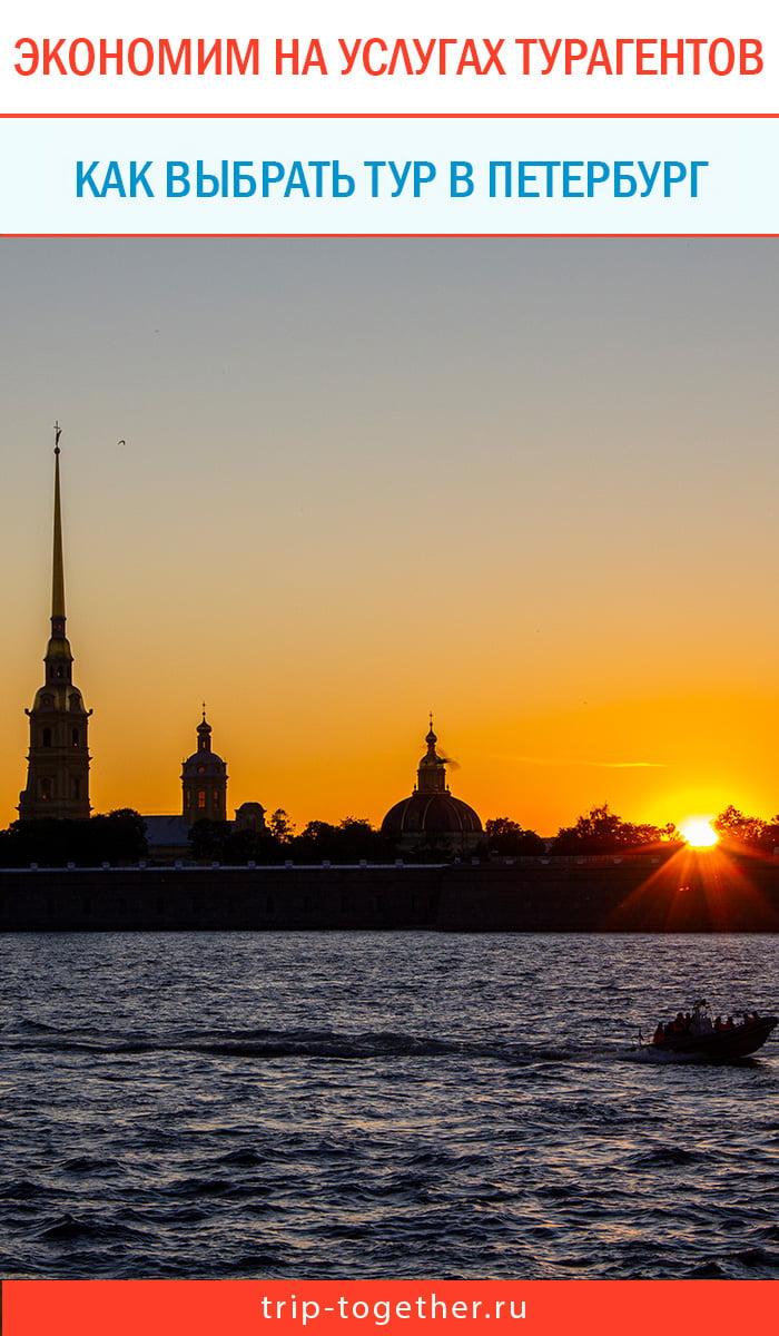 Закат над Петропавловской крепостью